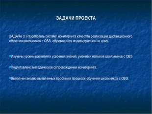 ЗАДАЧИ ПРОЕКТА ЗАДАЧА 3. Разработать систему мониторинга качества реализации
