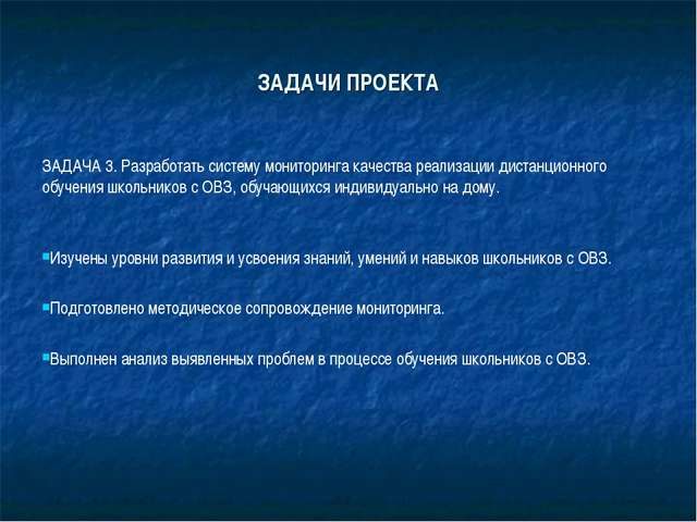 ЗАДАЧИ ПРОЕКТА ЗАДАЧА 3. Разработать систему мониторинга качества реализации...