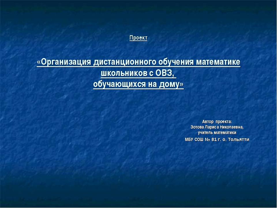 Проект «Организация дистанционного обучения математике школьников с ОВЗ, обу...