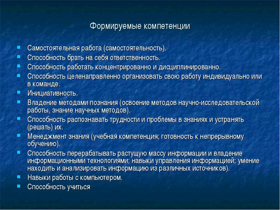 Формируемые компетенции Самостоятельная работа (самостоятельность). Способнос...
