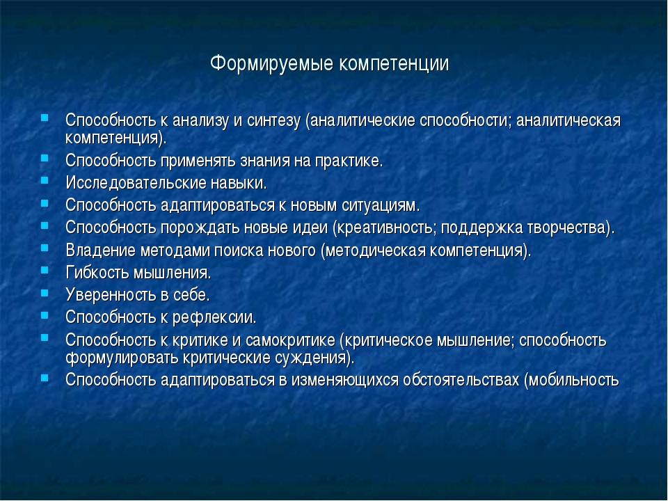 Формируемые компетенции Способность к анализу и синтезу (аналитические способ...