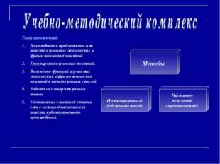 Типы упражнений: Нахождение в предложении или тексте изученных лексических и