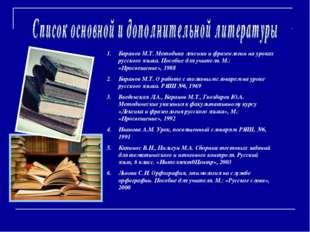 Баранов М.Т. Методика лексики и фразеологии на уроках русского языка. Пособие
