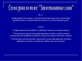 Цель: продолжить знакомство с лексическим составом русского языка, дать предс