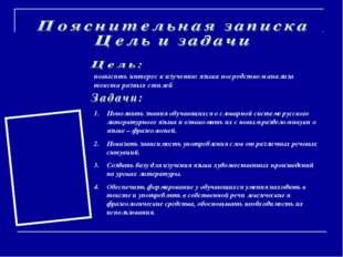 Пополнить знания обучающихся о словарной системе русского литературного языка