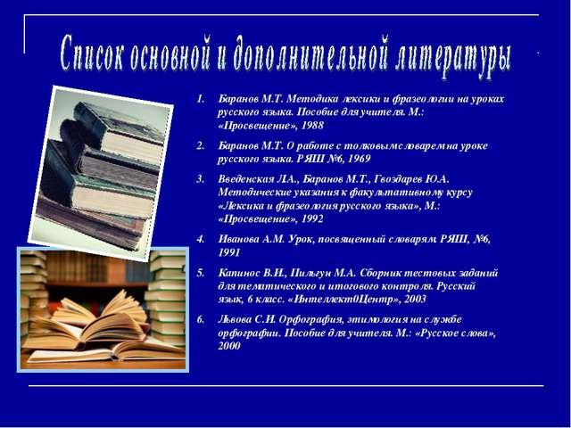 Баранов М.Т. Методика лексики и фразеологии на уроках русского языка. Пособие...