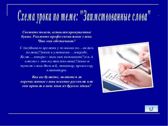 Спешите текст, вставляя пропущенные буквы. Укажите профессиональные слова. Чт...
