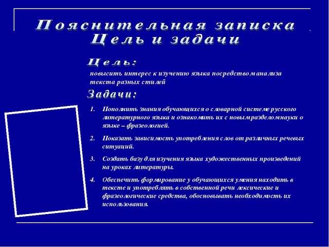 Пополнить знания обучающихся о словарной системе русского литературного языка...