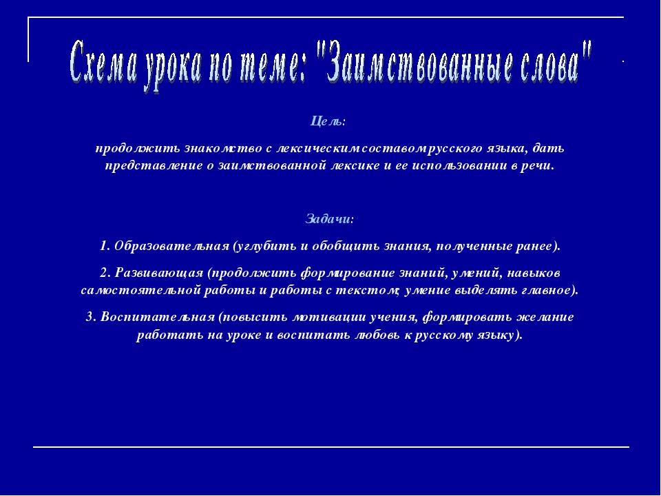 Цель: продолжить знакомство с лексическим составом русского языка, дать предс...