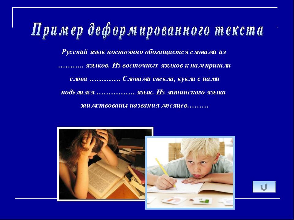 Русский язык постоянно обогащается словами из ……….. языков. Из восточных язык...