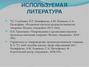 ИСПОЛЬЗУЕМАЯ ЛИТЕРАТУРА Т.С. Голубкина, Н.С. Никифорова, А.М. Новикова, С.А.