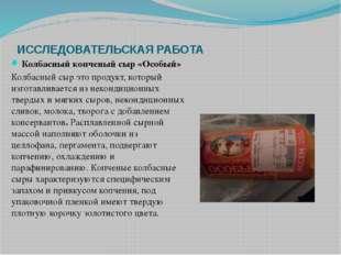 ИССЛЕДОВАТЕЛЬСКАЯ РАБОТА Колбасный копченый сыр «Особый» Колбасный сыр это пр