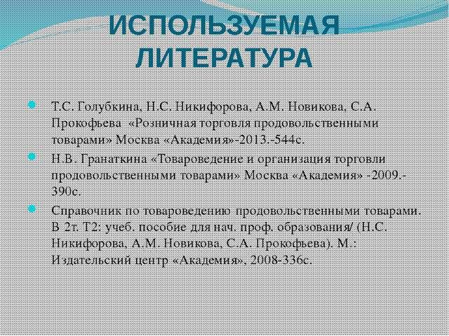 ИСПОЛЬЗУЕМАЯ ЛИТЕРАТУРА Т.С. Голубкина, Н.С. Никифорова, А.М. Новикова, С.А....