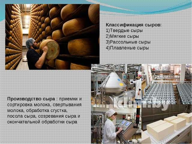 Производство сыра : приемки и сортировка молока, свертывания молока, обработк...