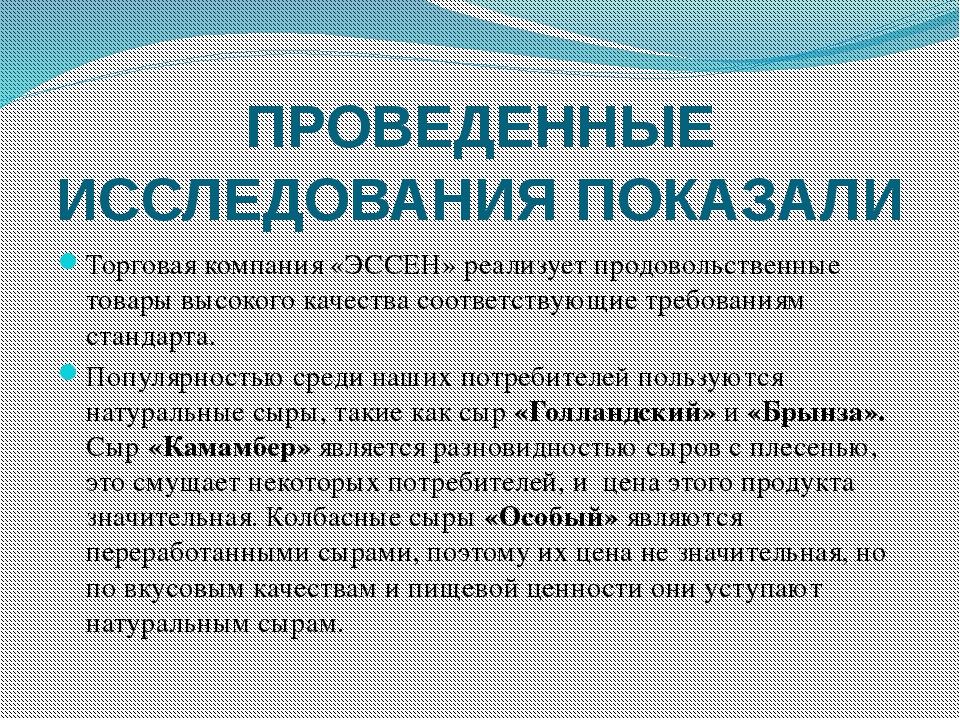 ПРОВЕДЕННЫЕ ИССЛЕДОВАНИЯ ПОКАЗАЛИ Торговая компания «ЭССЕН» реализует продово...