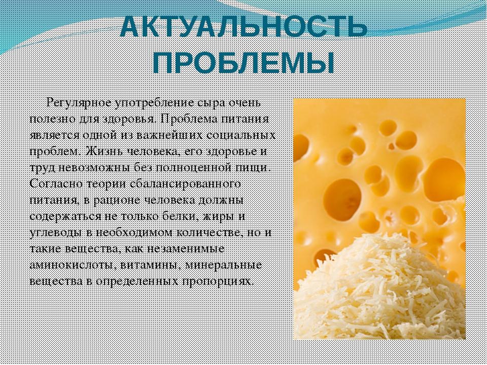 АКТУАЛЬНОСТЬ ПРОБЛЕМЫ Регулярное употребление сыра очень полезно для здоровья...