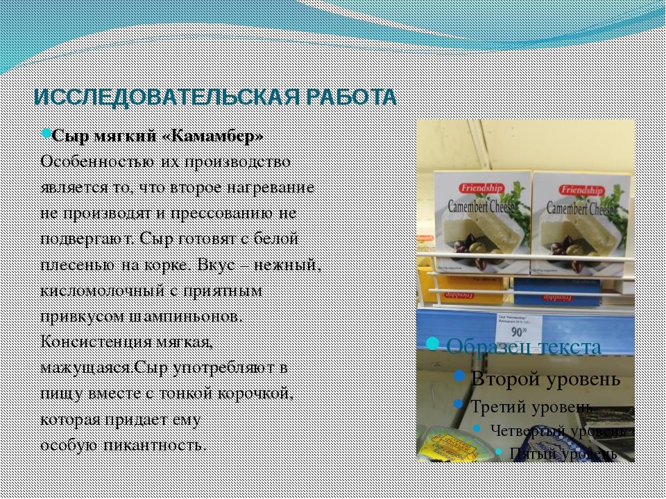 ИССЛЕДОВАТЕЛЬСКАЯ РАБОТА Сыр мягкий «Камамбер» Особенностью их производство я...