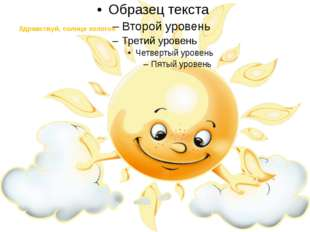Здравствуй, солнце золотое