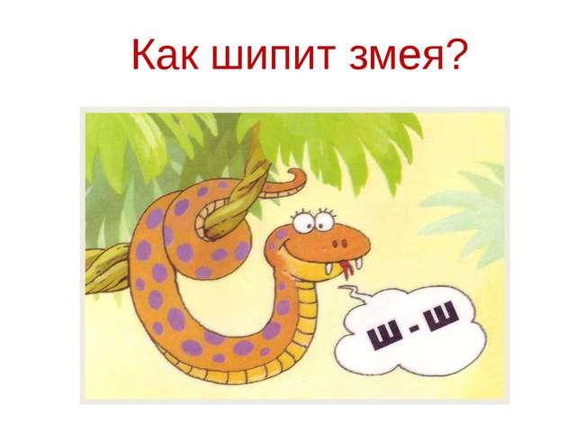 Как шипит змея?