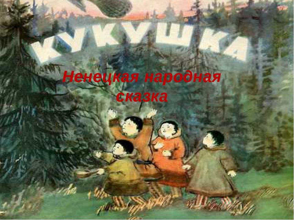 Ненецкая народная сказка