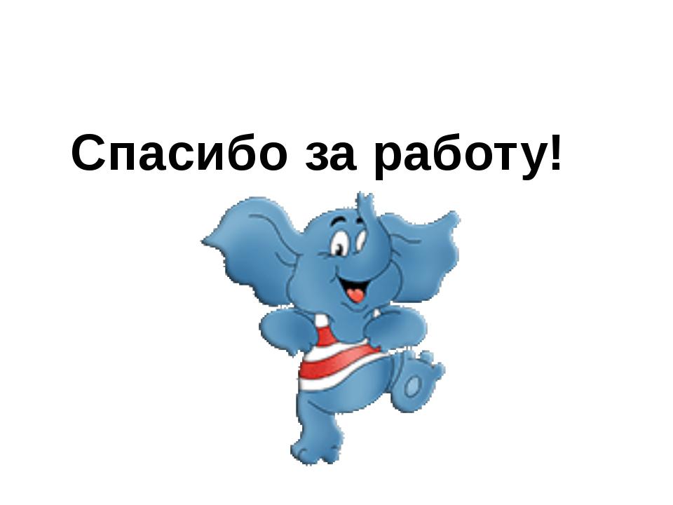 наука спасибо коллегам по работе картинки российской