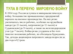 ТУЛА В ПЕРВУЮ МИРОВУЮ ВОЙНУ В 1914 году Россия вступила в империалистическую