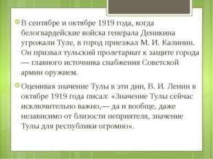 В сентябре и октябре 1919 года, когда белогвардейские войска генерала Деникин