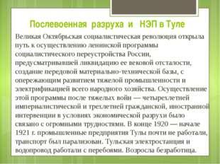 Послевоенная разруха и НЭП в Туле Великая Октябрьская социалистическая револю