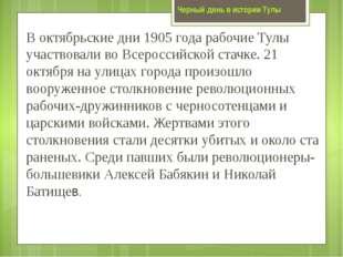 В октябрьские дни 1905 года рабочие Тулы участвовали во Всероссийской стачке.