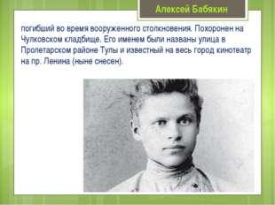 Алексей Бабякин погибший во время вооруженного столкновения. Похоронен на Чул
