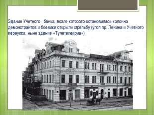 Здание Учетного банка, возле которого остановилась колонна демонстрантов и бо