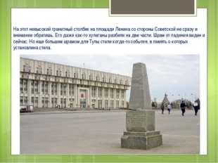На этот невысокий гранитный столбик на площади Ленина со стороны Советской не