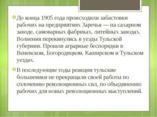 До конца 1905 года происходили забастовки рабочих на предприятиях Заречья — н