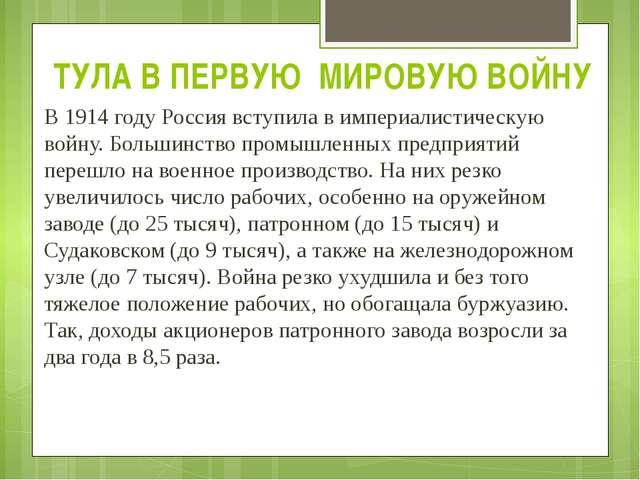 ТУЛА В ПЕРВУЮ МИРОВУЮ ВОЙНУ В 1914 году Россия вступила в империалистическую...
