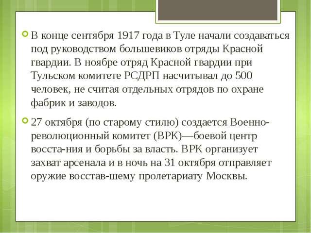 В конце сентября 1917 года в Туле начали создаваться под руководством большев...