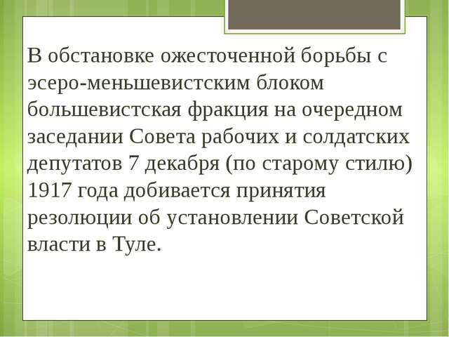 В обстановке ожесточенной борьбы с эсеро-меньшевистским блоком большевистская...