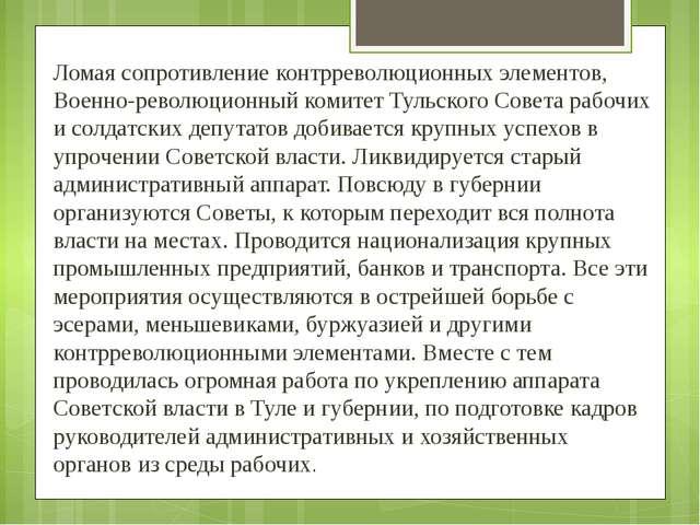 Ломая сопротивление контрреволюционных элементов, Военно-революционный комите...