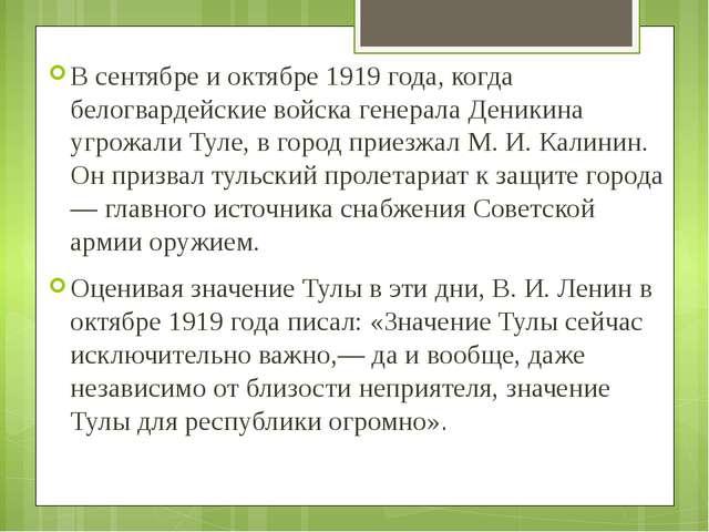 В сентябре и октябре 1919 года, когда белогвардейские войска генерала Деникин...