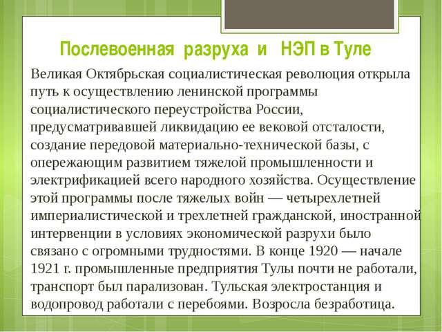 Послевоенная разруха и НЭП в Туле Великая Октябрьская социалистическая револю...