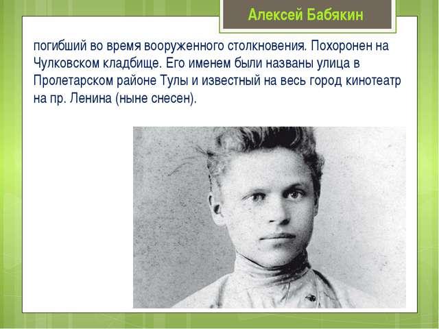 Алексей Бабякин погибший во время вооруженного столкновения. Похоронен на Чул...