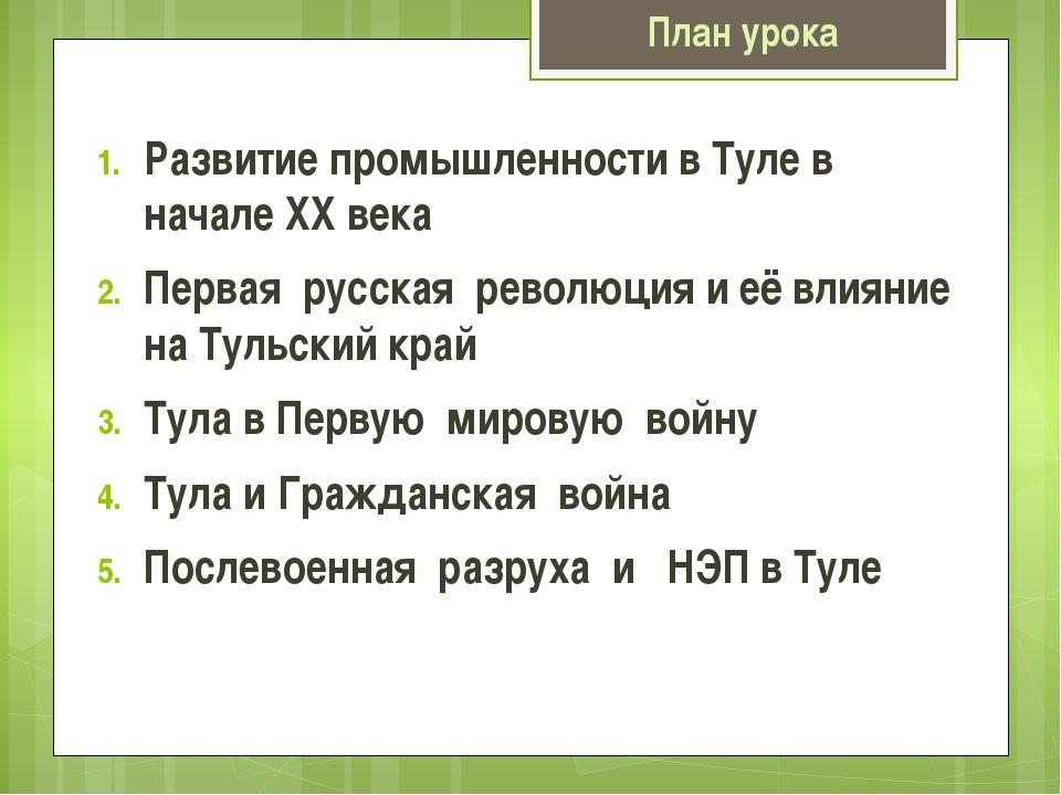 Развитие промышленности в Туле в начале ХХ века Первая русская революция и её...