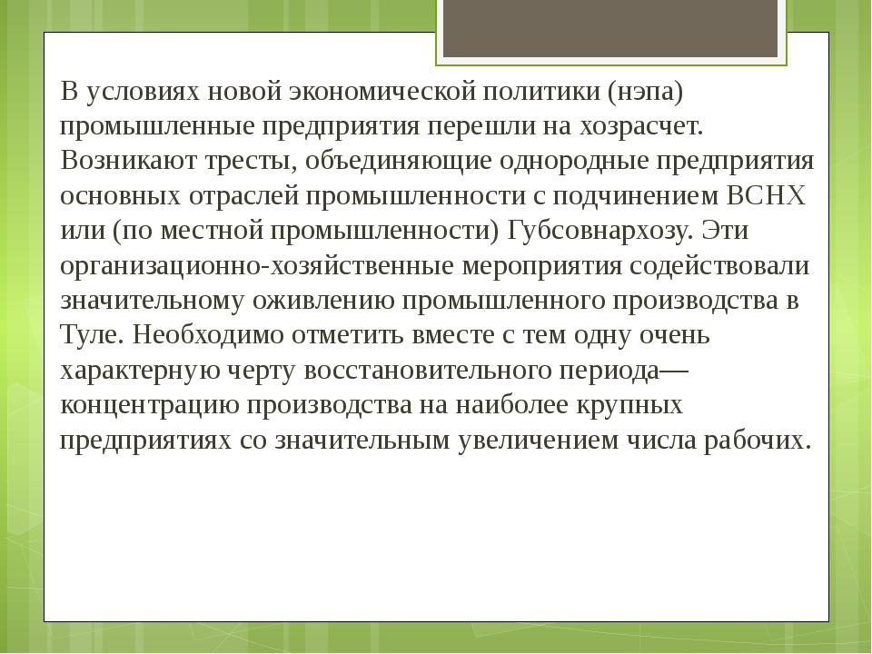 В условиях новой экономической политики (нэпа) промышленные предприятия переш...