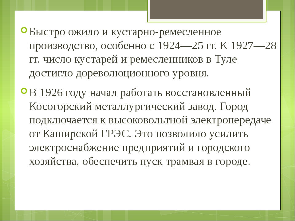 Быстро ожило и кустарно-ремесленное производство, особенно с 1924—25 гг. К 19...