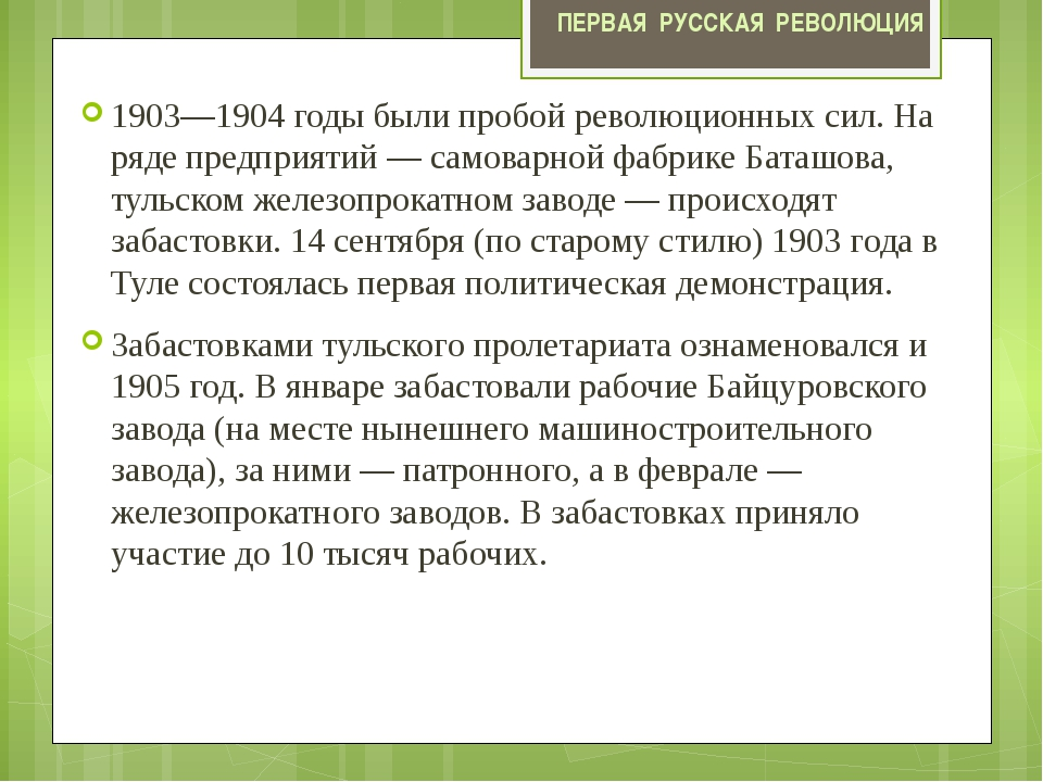 1903—1904 годы были пробой революционных сил. На ряде предприятий — самоварно...