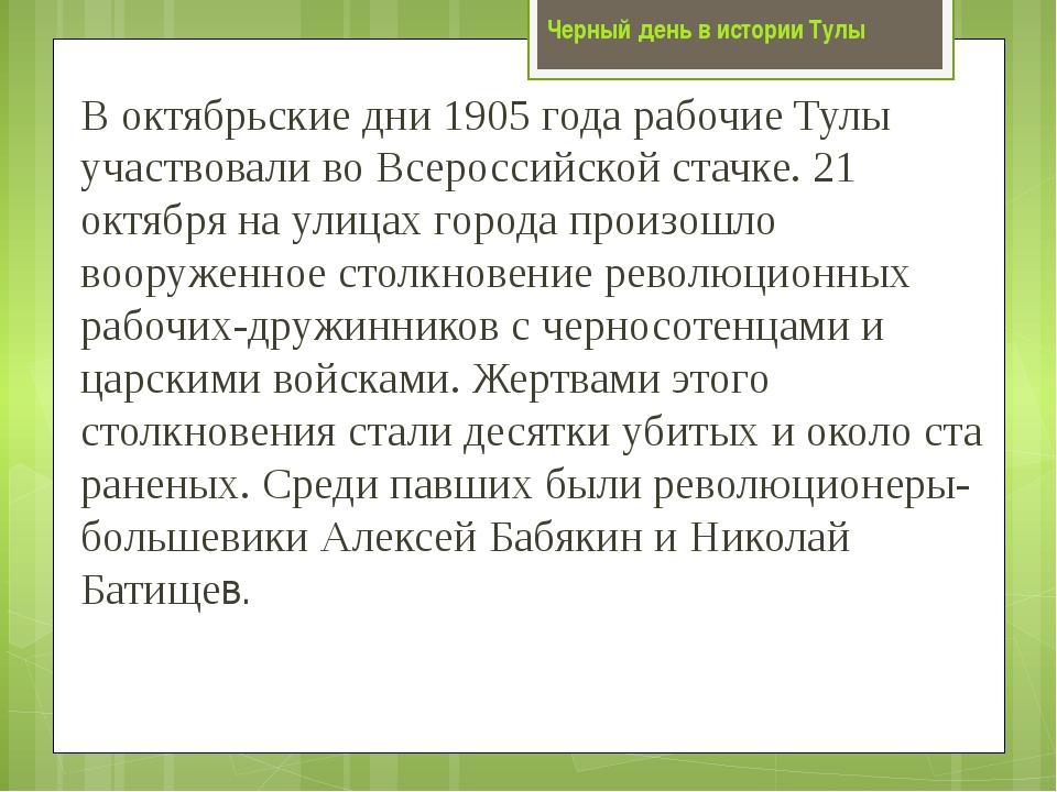 В октябрьские дни 1905 года рабочие Тулы участвовали во Всероссийской стачке....