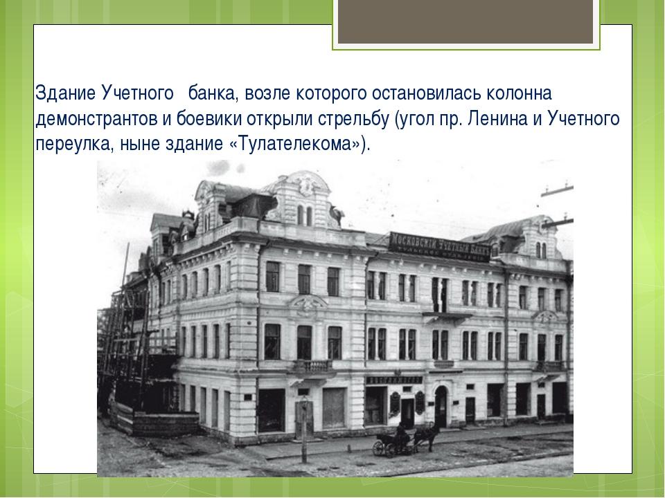 Здание Учетного банка, возле которого остановилась колонна демонстрантов и бо...