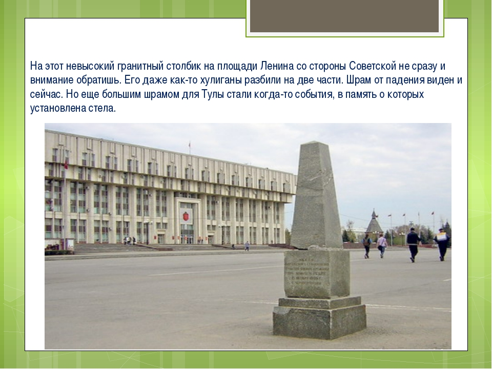 На этот невысокий гранитный столбик на площади Ленина со стороны Советской не...