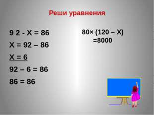 Реши уравнения 9 2 - Х = 86 Х = 92 – 86 Х = 6 92 – 6 = 86 86 = 86 80× (120 –