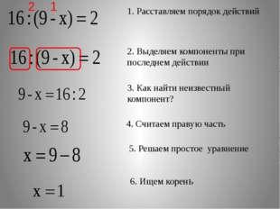 1. Расставляем порядок действий 1 2 2. Выделяем компоненты при последнем дейс