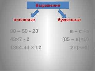 числовые 80 – 50 - 20 43×7 - 2 1364:44 × 12 буквенные в – с +а (85 – а)×10 2